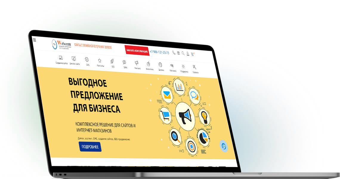 Создание сайтов Дизайн, вёрстка, наполнение контентом, подключение функционала, система управления сайтом - Webcentr