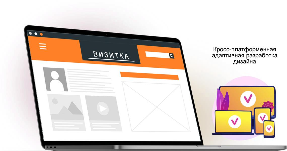 Дизайн «Визитка» Уникальный макет обладающий простотой, лёгкостью, скромностью и строгостью оформления с максимальным удобством работы сайта - Webcentr
