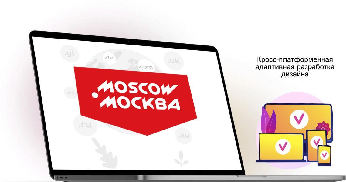 Зарегистрировать доменное имя МОСКВА или MOSCOW Домены МОСКВА и MOSCOW - предназначены для формирования единого информационного пространства города в Сети и онлайн-бренда столицы. - Webcentr