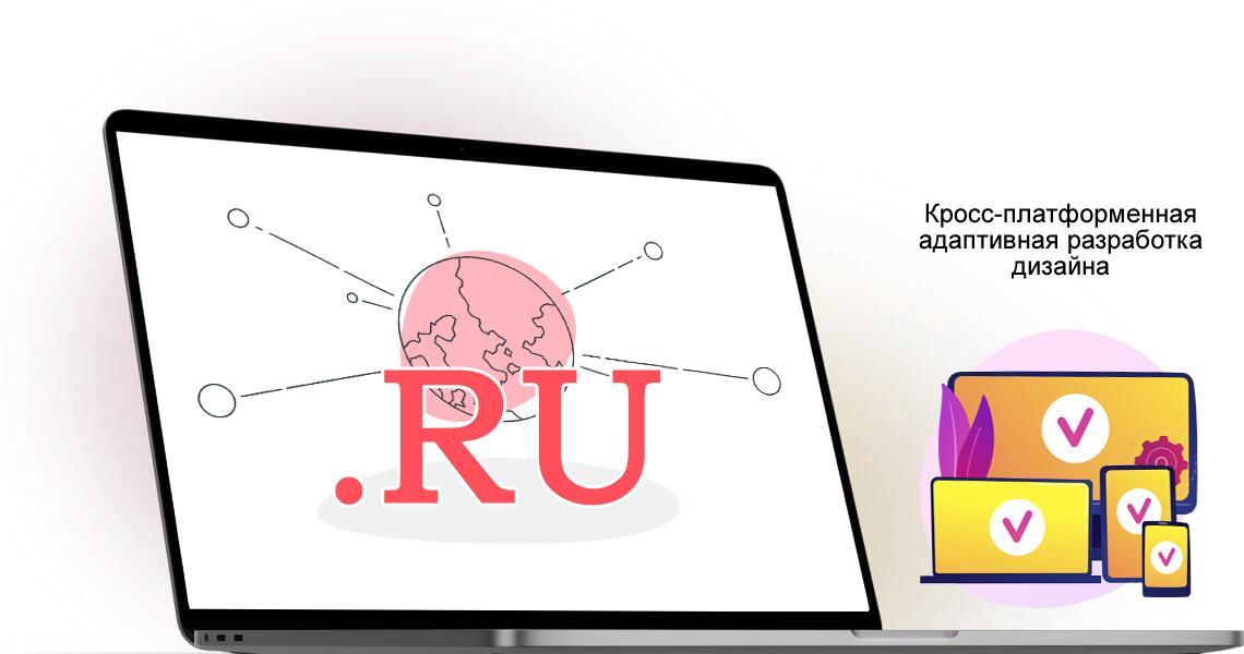 Подобрать домен RU Домены RU — это великолепная возможность продвинуть свой бизнес в Интернет, предложить свои услуги, обеспечить информационное освещение товаров, провести эффективную рекламную кампанию - Webcentr
