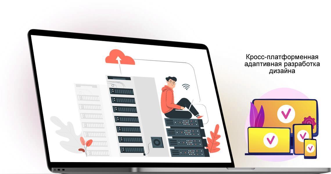 Надёжное хранилище для сайтов Размещение сайтов - один из важнейших этапов в работе. От этого зависит его дальнейшее развитие. Мы работаем с несколькими ведущими компаниями, предоставляющими хостинг. - Webcentr