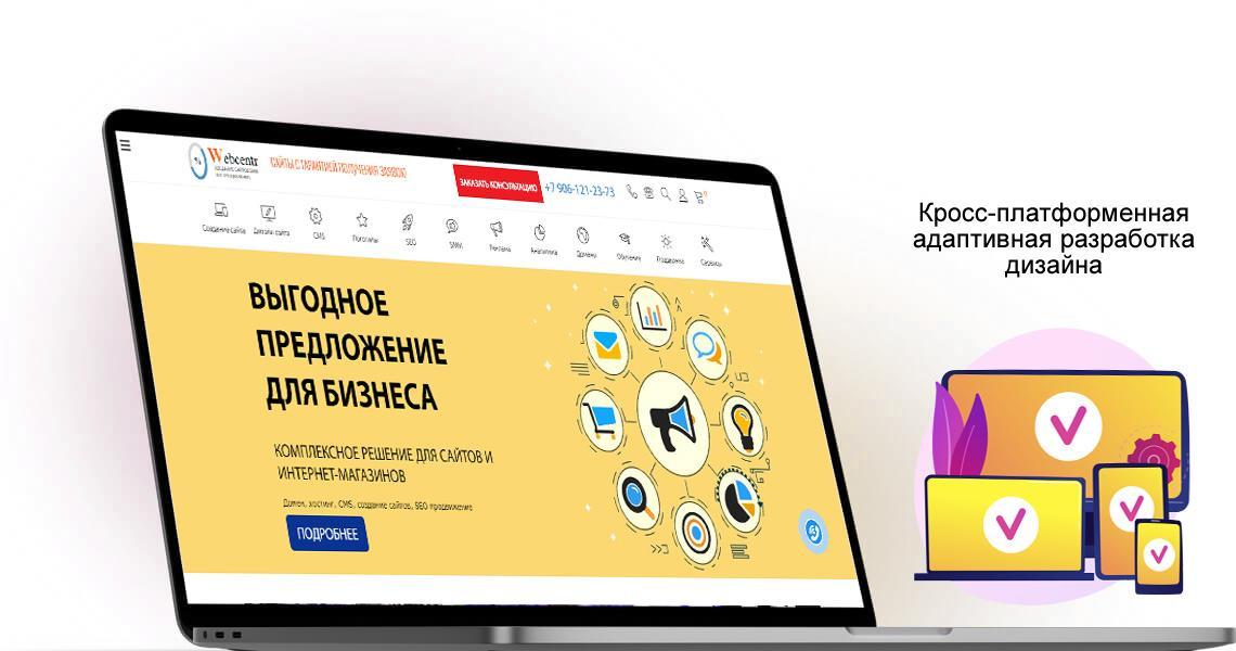 Выгодное предложение для бизнеса Комплексное решение для сайтов и интернет-магазинов: Домен, хостинг, CMS, создание сайтов, SEO продвижение - Webcentr