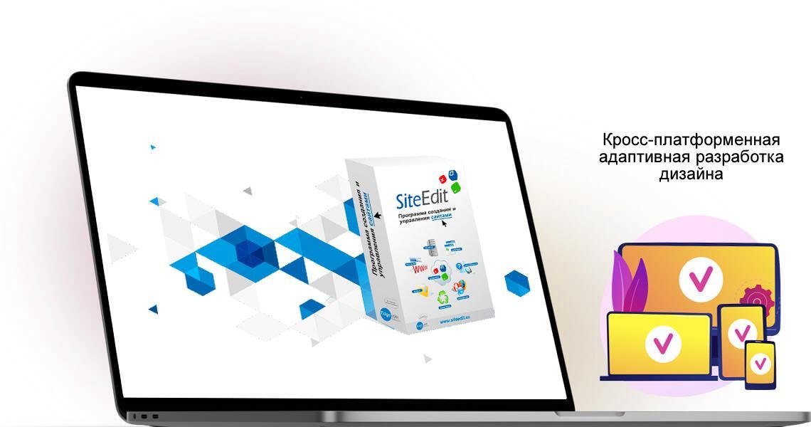Система управления сайтом SiteEdit Наиболее передовая программа создания сайтов на сегодняшний день, позволяющая решить все технические вопросы от проектирования и разработки сайта до размещения и поддержки его работоспособности в сети Интернет. - Webcentr