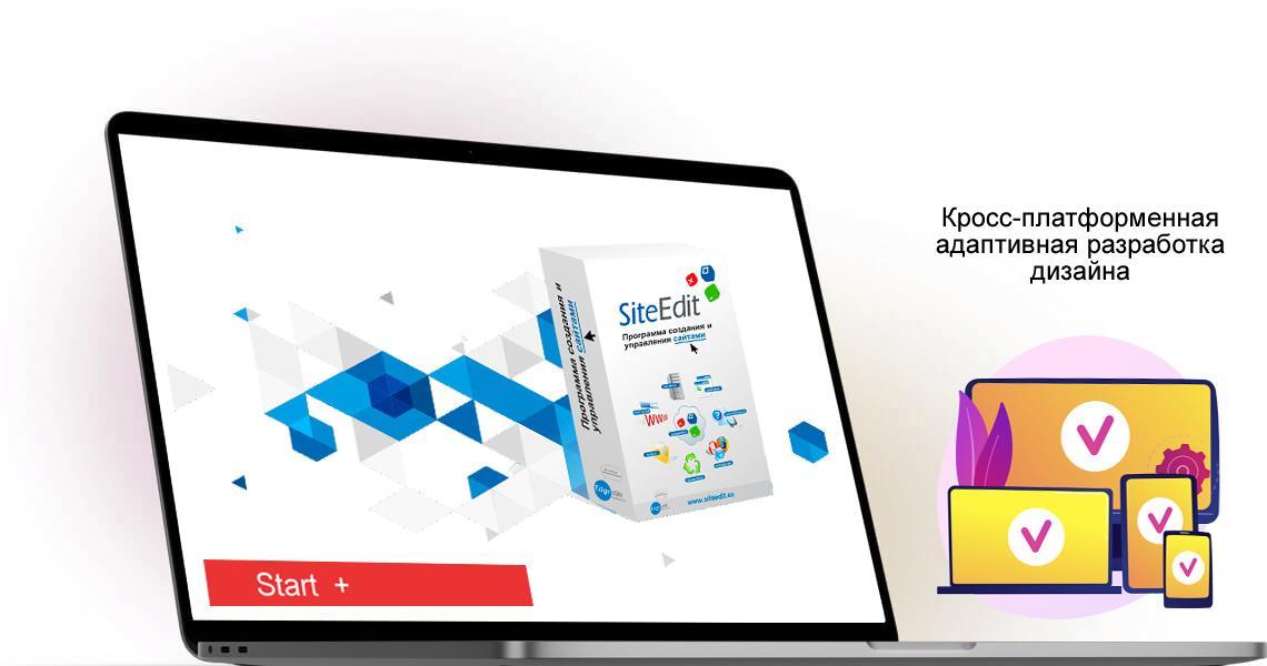 Программа создания сайтов SiteEdit Start Plus Программный комплекс для создания простых сайтов. - Webcentr