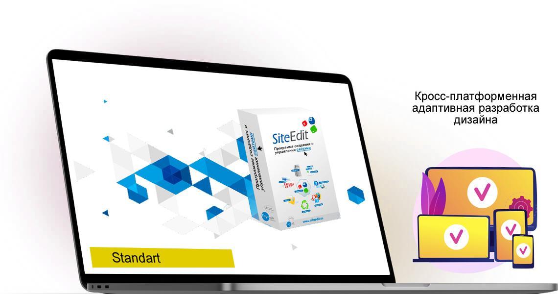 Программа создания сайтов SiteEdit Standard Профессиональная система управления сайтом с расширенным функционалом и Интернет магазином - Webcentr