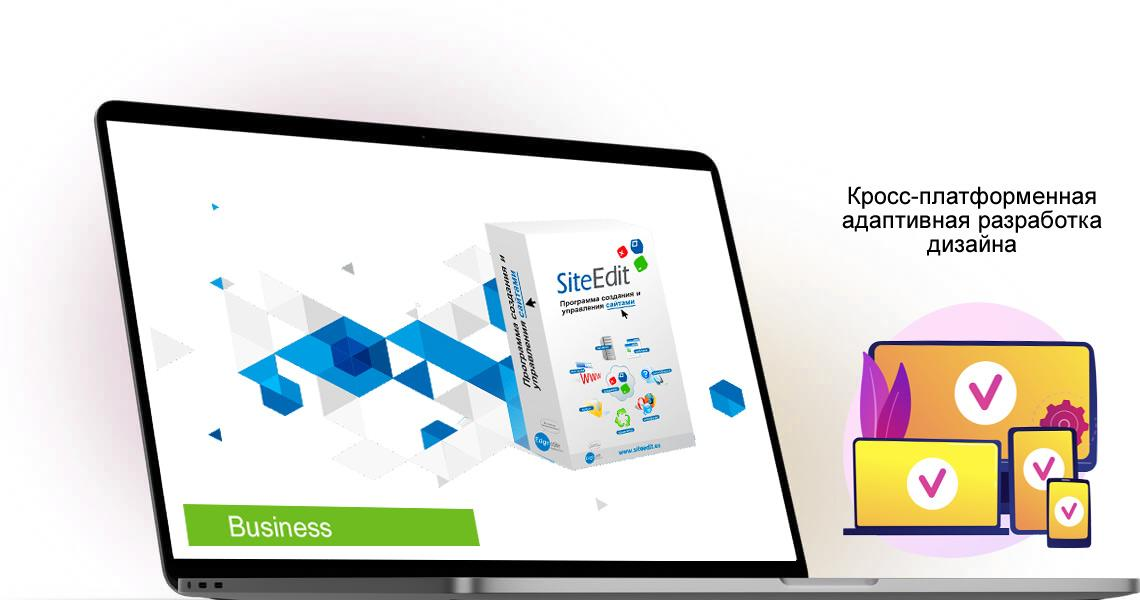 Программа создания сайтов SiteEdit Business Полнофункциональная профессиональная система для коммерческих бизнес сайтов и крупных порталов - Webcentr