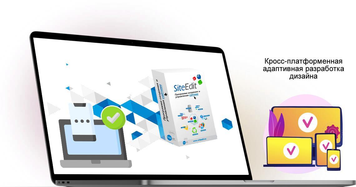 CMS SIteEdit полностью совместима Совместимость CMS SiteEdit обеспечивает стабильную работу сайта на всех платформах и устройствах - Webcentr