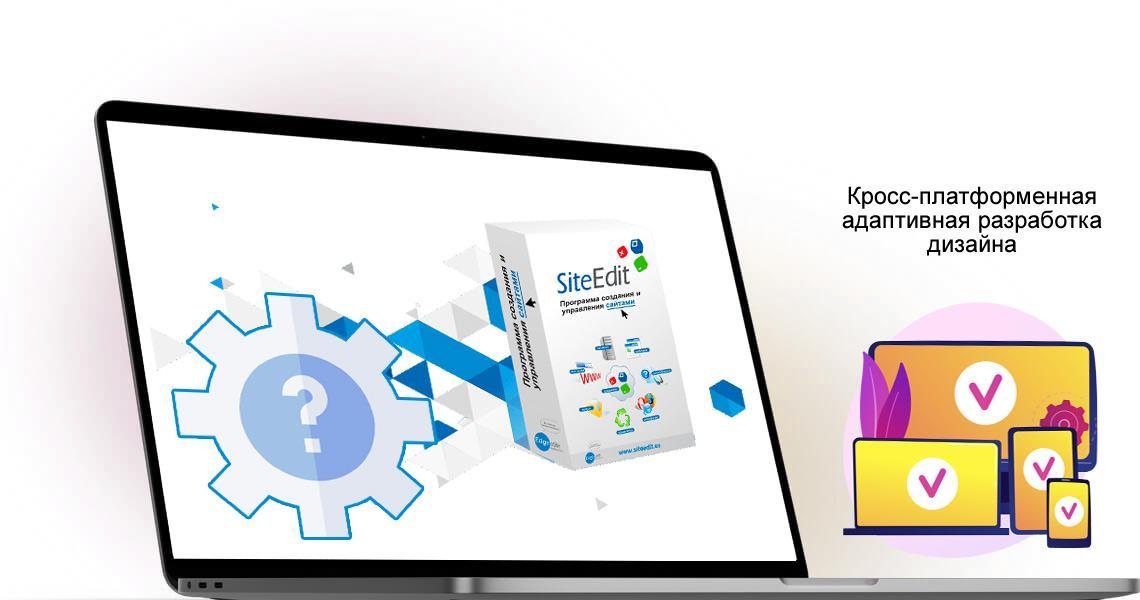 Как создать сайт на CMS EDGESTILE SiteEdit Что необходимо знать, чтобы создать сайт на системе управления сайтом CMS Site Edit - Webcentr