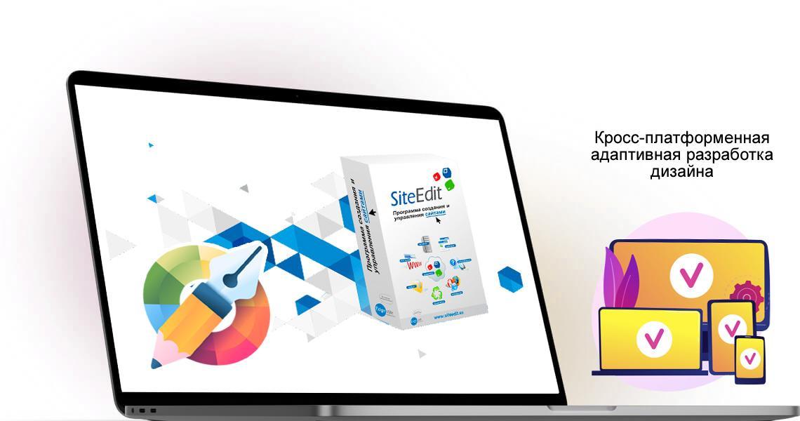 Быстро создать собственный персональный сайт CMS SiteEdit - программный комплекс, позволяющий решить все технические вопросы от проектирования и создания сайта до размещения и поддержки его работоспособности в сети Интернет. - Webcentr