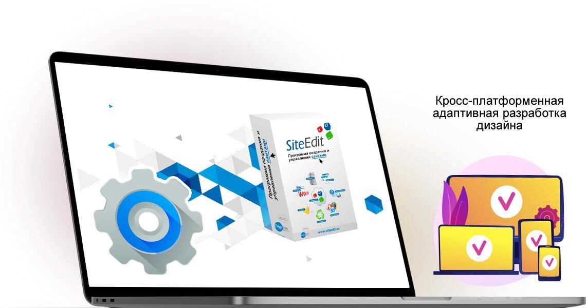 Cайты переводит  на систему CMS EDGESTILE SiteEdit Перевод сайтов на систему создания и управления сайтом EDGESTILE SiteEdit - это модернизация, реконструкция структуры сайта, оптимизация его кода, внедрение новых компонентов, расширение функциональных возможностей, поисковая оптимизация и эффективная навигация по сайту - Webcentr