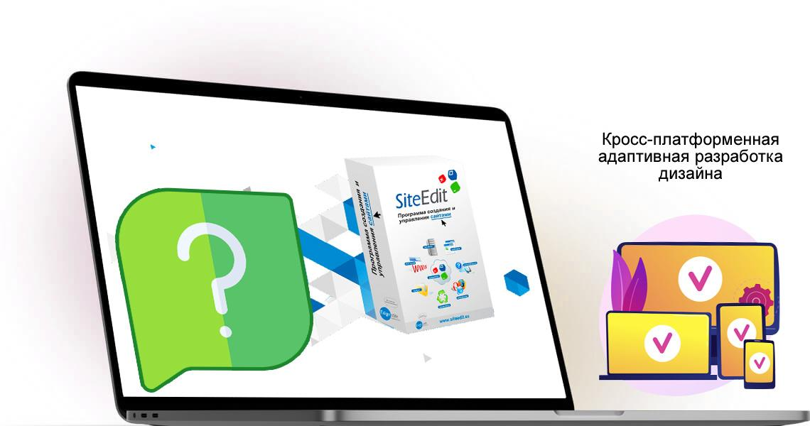 Ваши вопросы и ответы на них Вы приблизитесь к пониманию использования простой и удобной CMS SiteEdit - Webcentr