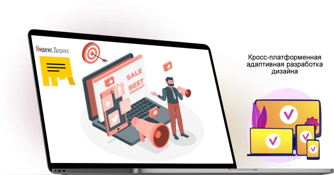 Реклама с помощью Яндекс Директ Платформа размещения контекстной и медийной рекламы, позволяющая построить воронку продаж и решать маркетинговые задачи на всех ее уровнях. - Webcentr