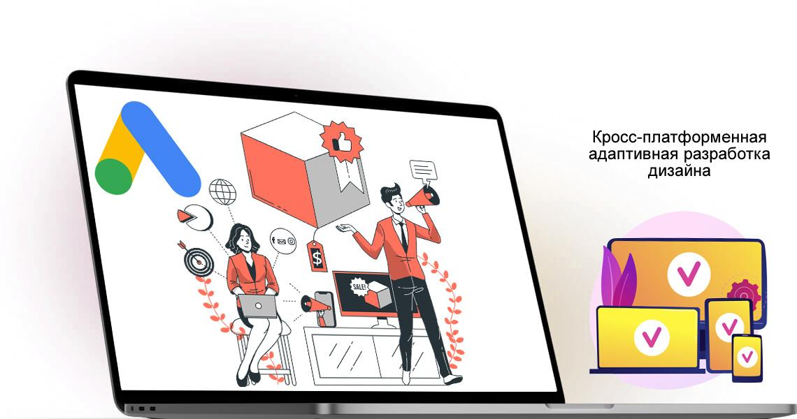 Размещение рекламы GoogleAds Развивайте свою компанию с Google Рекламы. Привлекайте больше клиентов. Google Реклама поможет увеличить количество онлайн-продаж, повысит количество звонков, привлечёт больше клиентов в ваш магазин или офис. - Webcentr