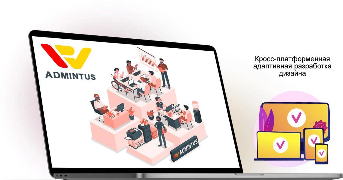 Admintus - полное администрирование ваших систем Актуализация данных, контента, коммерческой информации, управление системами, базами данных, программным обеспечением, выполнение поставленных задач, оптимизация и систематизация процессов - Webcentr